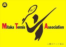 三鷹市テニス協会